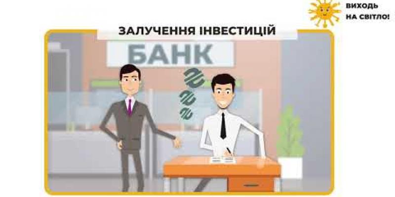 Вбудована мініатюра для Незадекларована праця, не гарантує розвиток бізнесу!