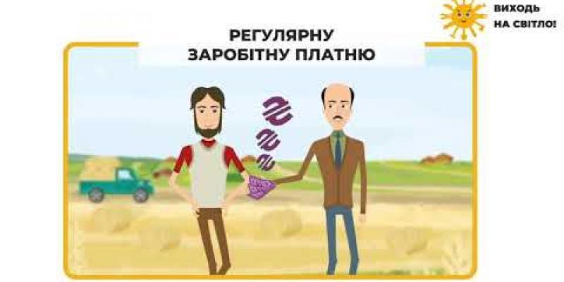 Вбудована мініатюра для Незадекларована праця, не захищає ваші трудові та соціальні права!